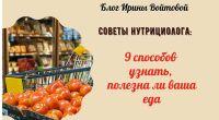 Совет нутрициолога: 9 способов узнать, полезна ли ваша еда