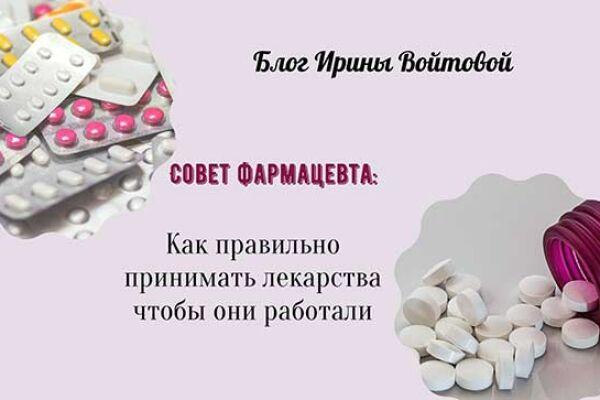 Советы фармацевта: Как безопасно принимать лекарства