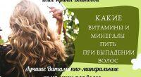 10 витаминов и минералов, дефицит которых вызывает выпадение волос