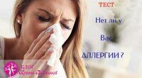 Тест: Нет ли у Вас аллергии?