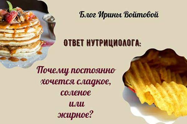Нездоровая тяга: Почему постоянно хочется сладкое, соленое или жирное?