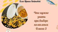 Омега-3 жирные кислоты— как выбрать лучшую добавку
