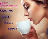 7 причин бросить пить много кофе