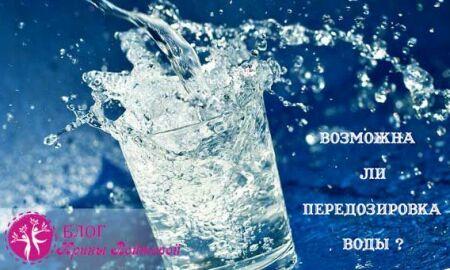 Диетологи отвечают: Возможна ли передозировка водой?