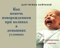 6 проверенных советов: Как избавить малыша от кишечной колики