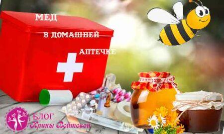 Медовые лекарства