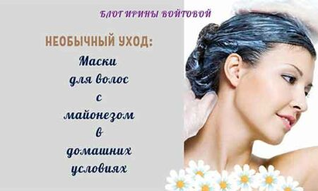 Необычный уход: Маски для волос с майонезом в домашних условиях