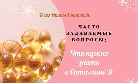 Часто задаваемые вопросы: Что нужно знать о витамине Д