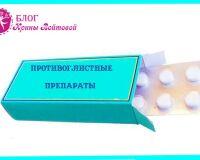 Изгоняем паразитов: лекарства от глистов