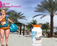 Влияние лишнего веса на нехватку витамина Д: причины, что делать, как восполнить