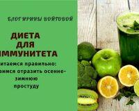Диета для иммунитета в осенне-зимний период
