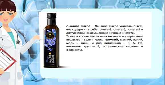 lnyanoe-maslo-istochnik-omega3