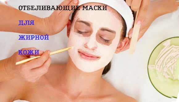 отбеливающие-маски-для-жирной-кожи