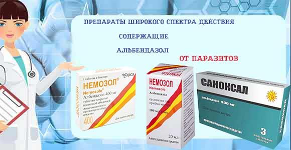 лекарства-от-паразитов