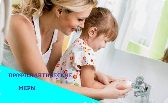 мытье-рук