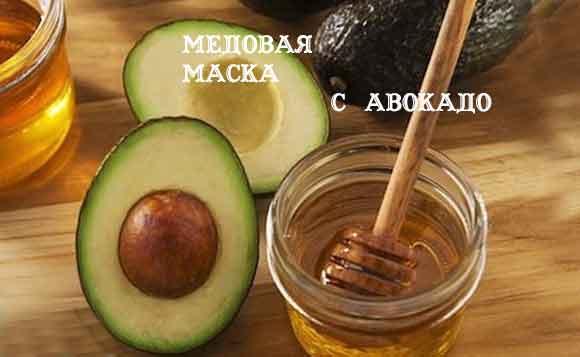 маска-медовая-с-авокадо