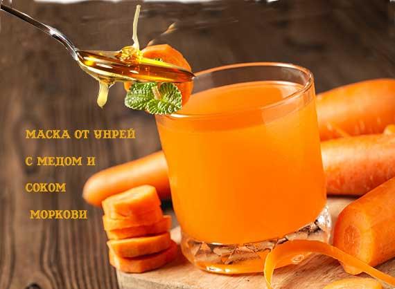 маска-от-угрей-с-медом-и-морковью