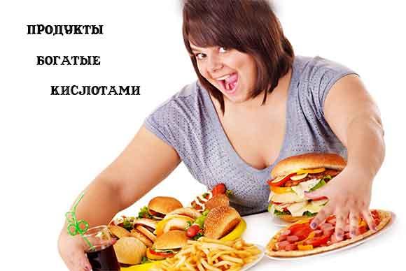 продукты-богатые-кислотами