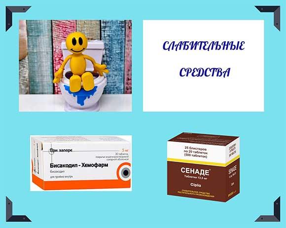 Слабительные-средстваjpg