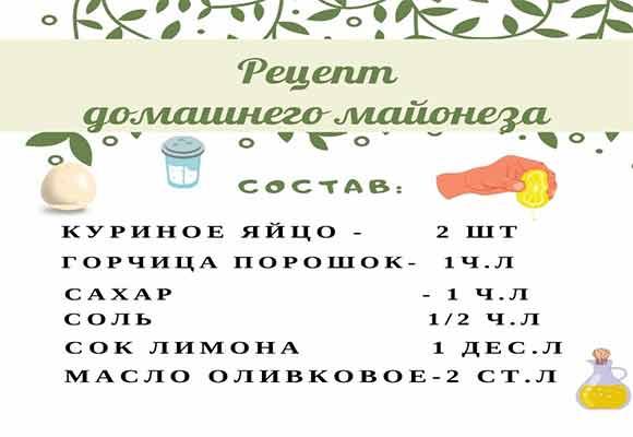 рецепт-домашнего-майонеза