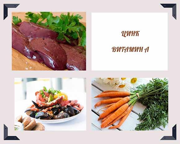 цинк-и-витамин-А