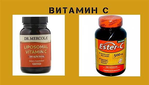 эстер-с-липосомальный-витамин-С