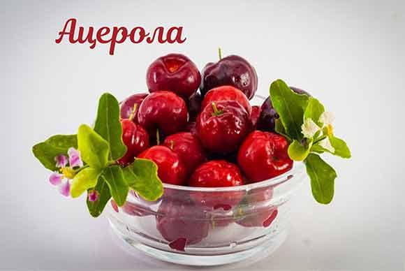 Ацерола-фрукт