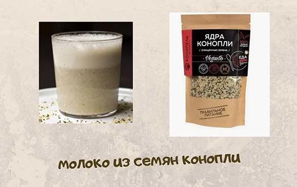 молоко-из-семян-конопли