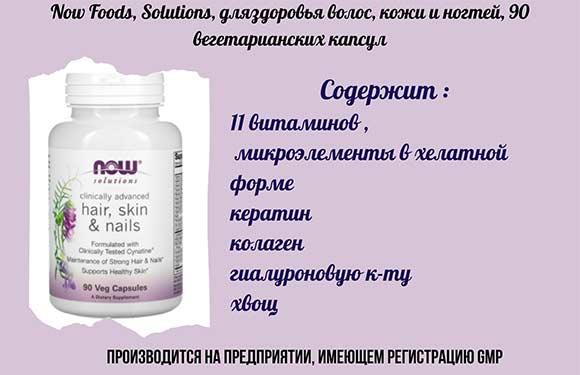 лучшие-витамины-от-выпадения-волос