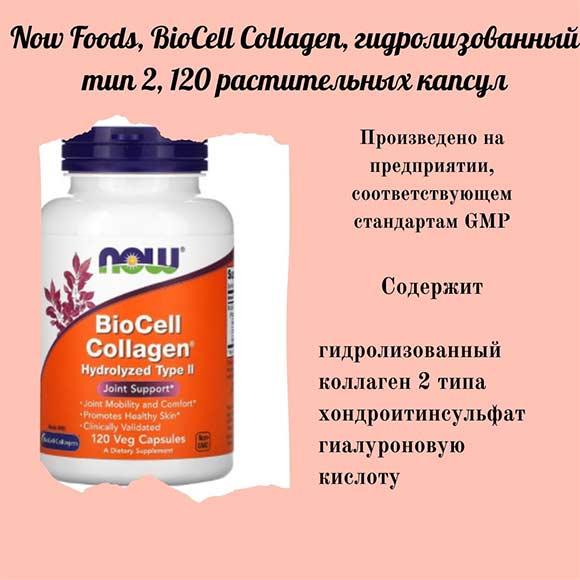 Now-Foods,-BioCell-Collagen,-гидролизованный-тип-2