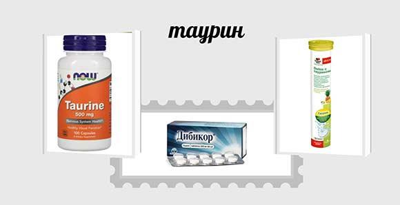 таурин препараты