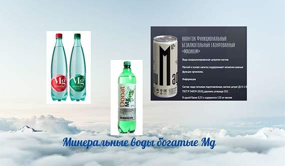 минеральные-воды-с-магнием